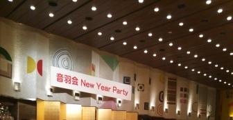 新年会3.jpg